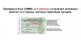 My-снилс ru: обзоры, отзывы