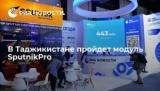 В Таджикистане пройдет модуль SputnikPro