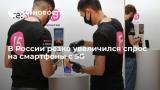 В России резко увеличился спрос на смартфоны с 5G