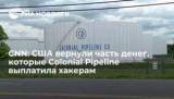 CNN: США вернули часть денег, которые Colonial Pipeline выплатила хакерам