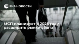 МСП планирует к 2025 году расширить рынки сбыта