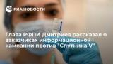 Глава РФПИ Дмитриев рассказал о заказчиках информационной кампании против