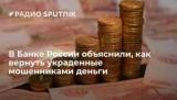 В Банке России объяснили, как вернуть украденные мошенниками деньги