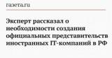Эксперт рассказал о необходимости создания официальных представительств иностранных IT-компаний в РФ