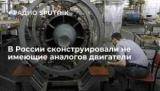 В России сконструировали не имеющие аналогов двигатели