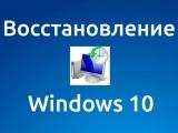 Восстановление системы с помощью командной строки в Windows 10: процедура